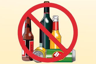 Исключается алкоголь